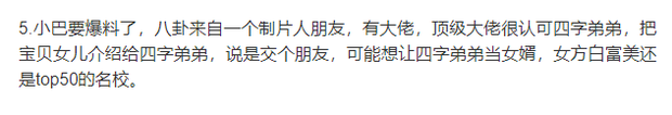 Mật báo Cbiz: Angela Baby đắc tội kim chủ,  Lưu Diệc Phi cài gián điệp vào ekip của Triệu Lệ Dĩnh, Dương Mịch bị tố ké fame - Ảnh 17.