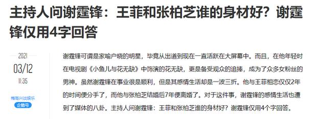 """Bị hỏi khiếm nhã về Trương Bá Chi và Vương Phi, Tạ Đình Phong có câu trả lời """"cực gắt"""" bằng 6 chữ - Ảnh 2."""