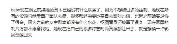 Mật báo Cbiz: Angela Baby đắc tội kim chủ,  Lưu Diệc Phi cài gián điệp vào ekip của Triệu Lệ Dĩnh, Dương Mịch bị tố ké fame - Ảnh 3.