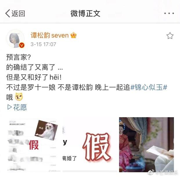 2 tin hot dồn dập Weibo: Đàm Tùng Vận bí mật ly hôn, Trương Vũ Kiếm thừa nhận có con với nữ thần Bên Nhau Trọn Đời - Ảnh 4.