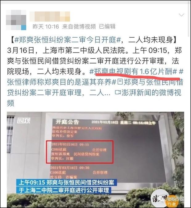 Trịnh Sảng lộ cát-xê 568 tỷ chỉ cho một phim sau vụ kiện với Trương Hằng, chuyên gia đoán phát ra ngay tên bom tấn - Ảnh 2.