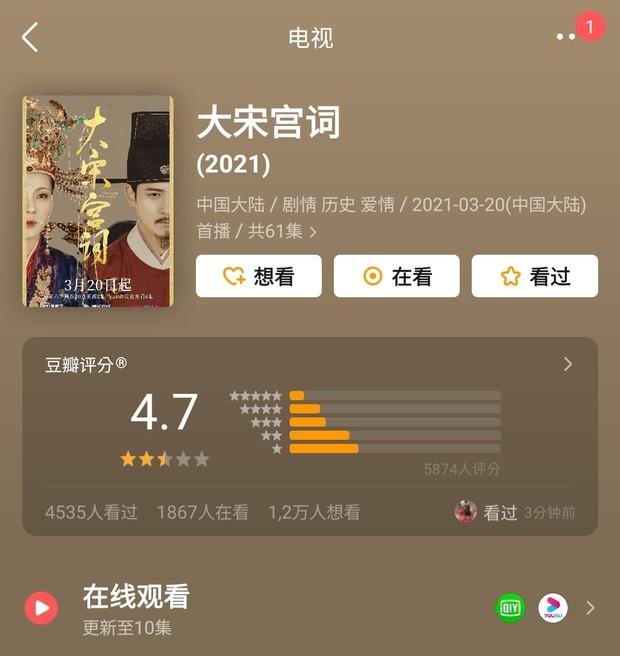 Đại Tống Cung Từ của Lưu Đào bị ném đá vì cổ súy tiểu tam, vô lý đùng đùng như phim Quỳnh Dao 20 năm trước - Ảnh 2.
