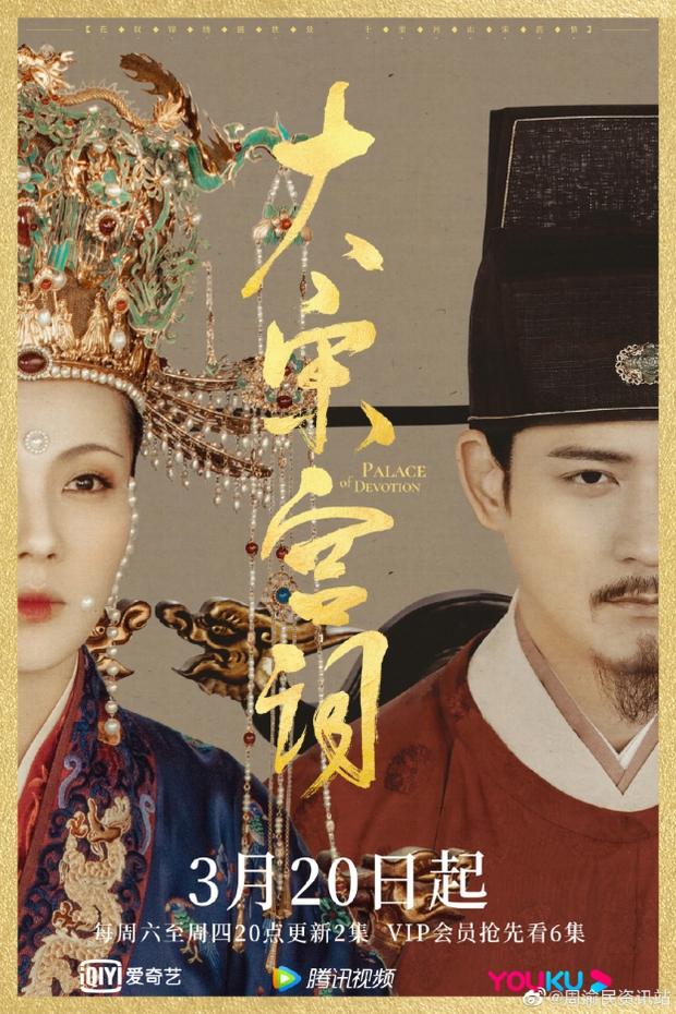 Đại Tống Cung Từ của Lưu Đào bị ném đá vì cổ súy tiểu tam, vô lý đùng đùng như phim Quỳnh Dao 20 năm trước - Ảnh 1.