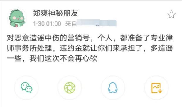 Drama của Trịnh Sảng có thêm twist mới: Trương Hằng bị tố đòi phí chia tay lên tới 3600 tỷ đồng - Ảnh 3.