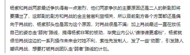 Mật báo Cbiz: Angela Baby kick war Jisoo - Triệu Lệ Dĩnh, Dương Tử bị Tiêu Chiến lợi dụng, 1 sao nữ tự bẻ cong vì ham đổi đời - Ảnh 7.