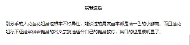 Mật báo Cbiz: Angela Baby kick war Jisoo - Triệu Lệ Dĩnh, Dương Tử bị Tiêu Chiến lợi dụng, 1 sao nữ tự bẻ cong vì ham đổi đời - Ảnh 12.