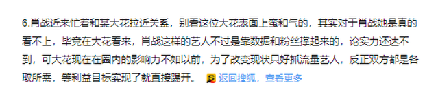 Mật báo Cbiz: Angela Baby kick war Jisoo - Triệu Lệ Dĩnh, Dương Tử bị Tiêu Chiến lợi dụng, 1 sao nữ tự bẻ cong vì ham đổi đời - Ảnh 9.