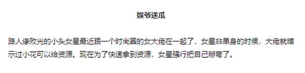 Mật báo Cbiz: Angela Baby kick war Jisoo - Triệu Lệ Dĩnh, Dương Tử bị Tiêu Chiến lợi dụng, 1 sao nữ tự bẻ cong vì ham đổi đời - Ảnh 14.