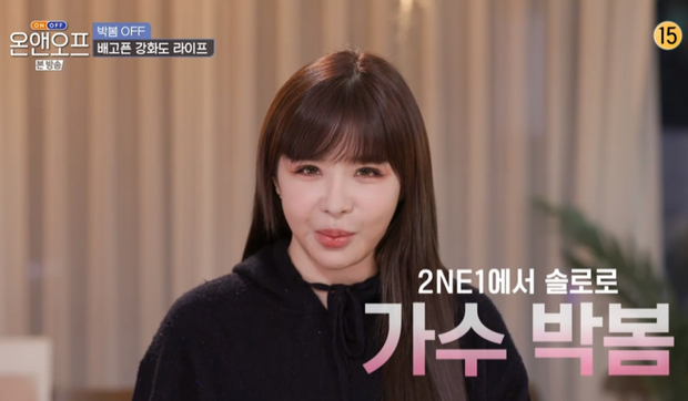 Park Bom cuối cùng đã hé lộ chế độ ăn để có được màn giảm 11kg chấn động Kbiz: Muốn lột xác đúng là không đơn giản! - Ảnh 2.