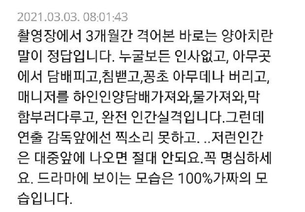 Sau drama bạo lực, Ji Soo tiếp tục bị ekip phim bóc trần tính cách: Xấc láo, khạc nhổ bừa bãi, coi quản lý như người hầu - Ảnh 3.