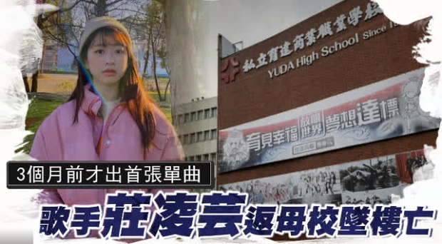 Showbiz xứ Đài chấn động trước tin nữ ca sĩ trở về trường cũ để nhảy lầu tự tử, loạt hành động đáng ngờ gây xôn xao - Ảnh 2.