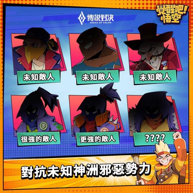 HOT: Game thủ Liên Quân được nhận miễn phí skin Ngộ Không tiến hóa đắt nhất game, nhưng muốn max ping cần bỏ ra tiền triệu - Ảnh 3.