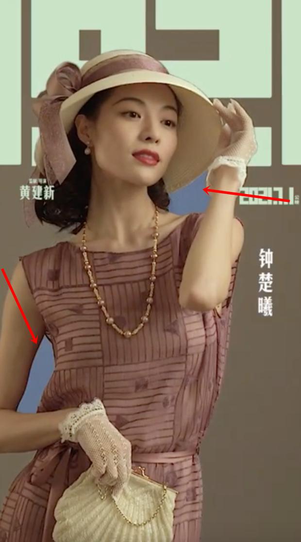 Phim quy tụ gần 20 mỹ nữ hot nhất Cbiz gặp lỗi photoshop chí mạng, visual Triệu Lộ Tư - Lưu Thi Thi cũng cứu không nổi - Ảnh 3.