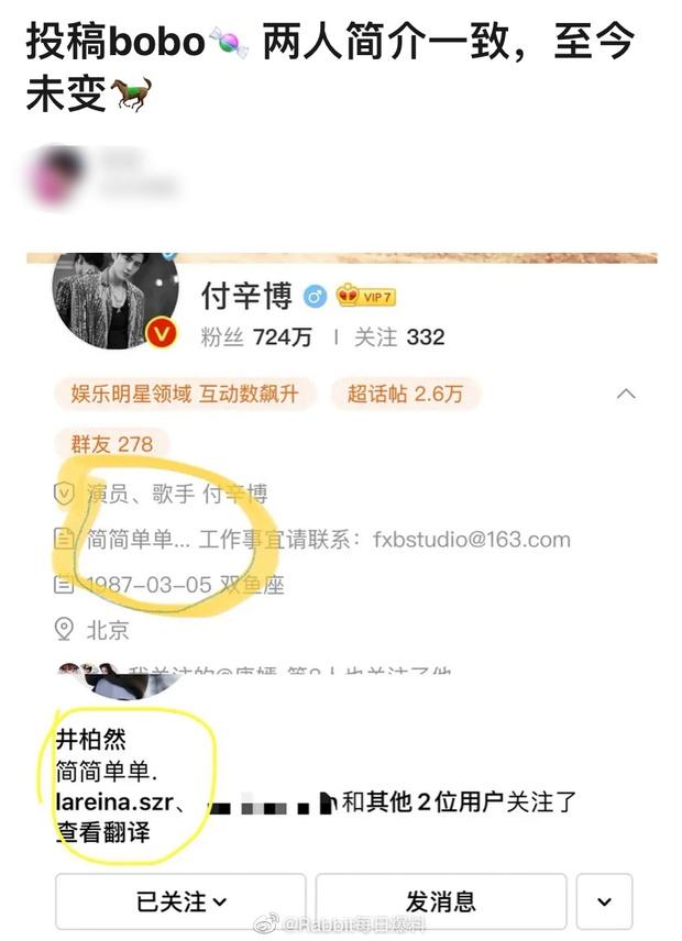 Bê bối gây sốc Weibo: Mỹ nam Tỉnh Bách Nhiên lộ clip lao vào hôn nam đồng nghiệp, loạt tình tiết đáng ngờ năm xưa bị đào lại - Ảnh 7.