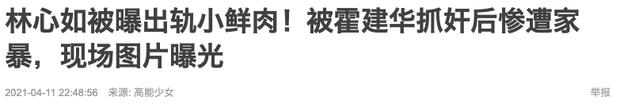Lâm Tâm Như ngoại tình với mỹ nam trẻ tuổi, bị Hoắc Kiến Hoa bắt gian tại giường rồi đánh đập dã man? - Ảnh 2.
