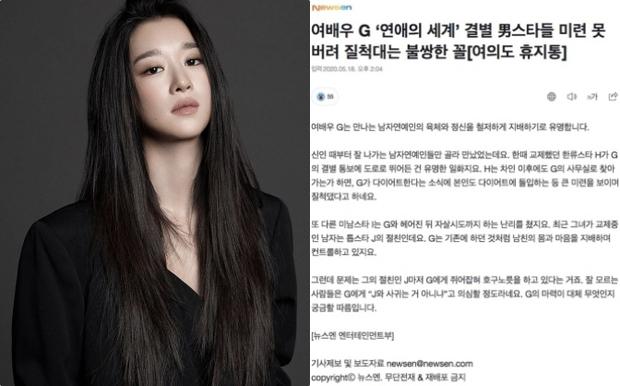 Nhìn Seo Ye Ji kiểm soát Kim Jung Hyun, netizen giật mình nhớ lại tin đồn sao nữ thao túng cả dàn bạn trai, khiến tình cũ tự tử - Ảnh 3.