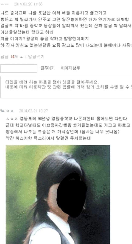"""Hết thao túng tài tử Hạ Cánh Nơi Anh, """"điên nữ"""" Seo Ye Ji lại dính phốt bạo lực: Bị bóc từ năm 2014 nhưng không ai chú ý? - Ảnh 4."""
