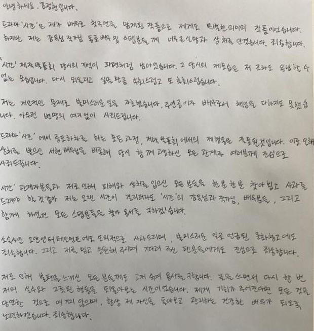 Tài tử Hạ Cánh Nơi Anh viết thư xin lỗi Seohyun, nhưng có điểm gây khó hiểu liên quan đến vụ thao túng bị Dispatch bóc trần - Ảnh 3.