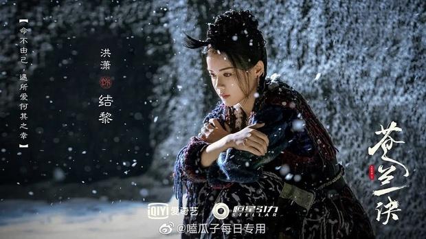 Ngu Thư Hân bớt dẹo hơn hẳn, Vương Hạc Đệ khí chất ngời ngời trên poster Thương Lan Quyết - Ảnh 8.