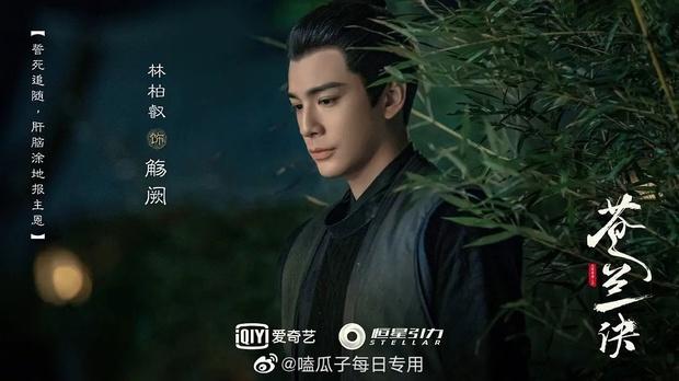 Ngu Thư Hân bớt dẹo hơn hẳn, Vương Hạc Đệ khí chất ngời ngời trên poster Thương Lan Quyết - Ảnh 4.