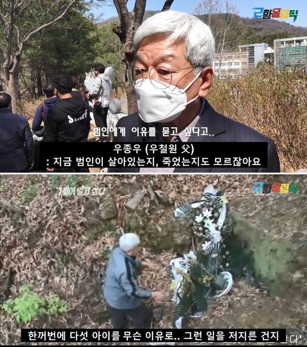 Những cậu bé ếch: 5 đứa trẻ mất tích trong rừng, 11 năm sau chỉ còn là bộ xương khô, vụ án bí ẩn khiến cảnh sát Hàn Quốc vò đầu bứt tóc - Ảnh 8.