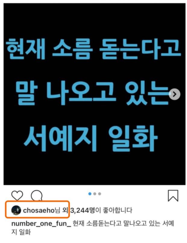 Sao Hàn đình đám đầu tiên thả tim bài đăng bóc phốt Seo Ye Ji, rộ nghi vấn người trong ngành biết rõ sự tình đã lâu - Ảnh 3.