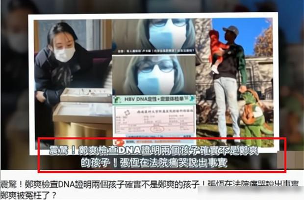 SỐC: 2 đứa trẻ không phải con của Trịnh Sảng theo kết quả xét nghiệm ADN, Trương Hằng giở thủ đoạn lợi dụng trẻ nhỏ? - Ảnh 3.