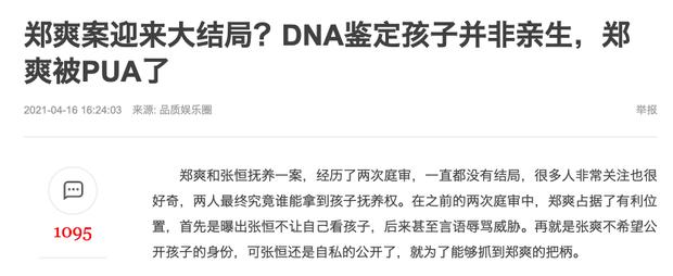 SỐC: 2 đứa trẻ không phải con của Trịnh Sảng theo kết quả xét nghiệm ADN, Trương Hằng giở thủ đoạn lợi dụng trẻ nhỏ? - Ảnh 2.