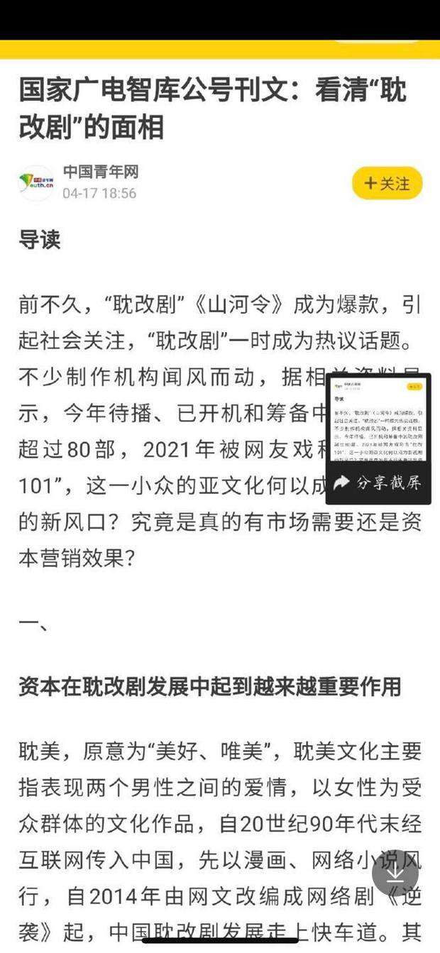 Cục phim ra văn bản dằn thẳng mặt thể loại đam mỹ, fan Trần Tình Lệnh - Thiên Nhai Khách lại xâu xé nhau - Ảnh 2.