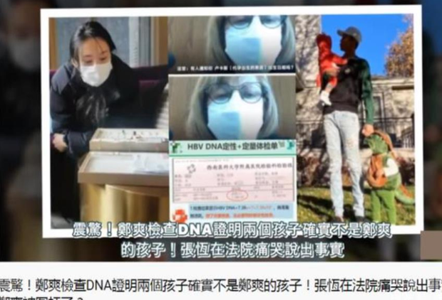 NÓNG: Sự thật ngã ngửa về hình ảnh giấy xét nghiệm ADN chứng minh 2 đứa trẻ không phải con của Trịnh Sảng - Ảnh 2.