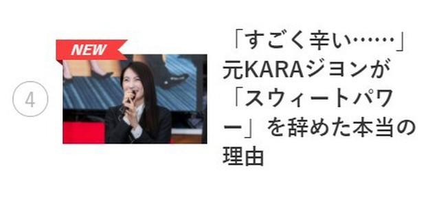 Biến căng Kpop: Nữ idol đình đám một thời của KARA rời công ty giải trí Nhật Bản vì bị chủ tịch nữ quấy rối tình dục? - Ảnh 3.