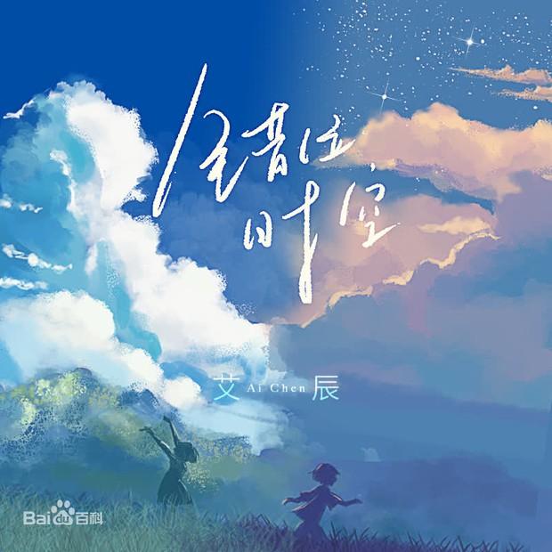 Thời Không Sai Lệch - Chỉ Là Không Cùng Nhau hot điên đảo, nhưng chủ nhân ca khúc gốc tại Trung Quốc lại có hành tung bí ẩn khó lường - Ảnh 8.
