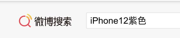 iPhone 12 màu tím leo lên bảng hot search Weibo, dân xứ Trung mê mẩn không kém gì ai! - Ảnh 2.