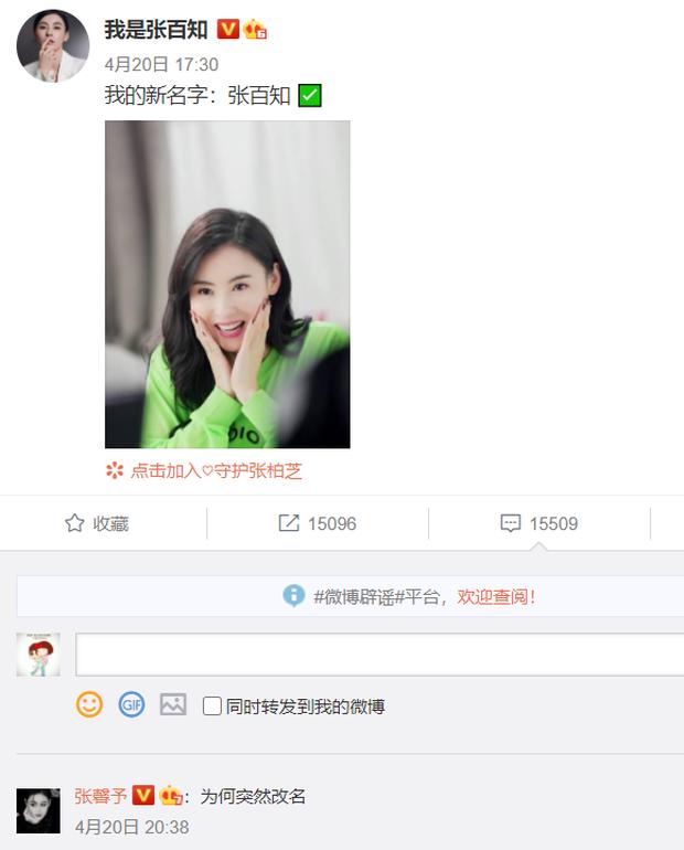 Trương Bá Chi khiến cả showbiz ngỡ ngàng khi tuyên bố quyết định đổi tên, truyền thông vội vã lý giải - Ảnh 2.