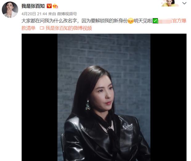 Trương Bá Chi khiến cả showbiz ngỡ ngàng khi tuyên bố quyết định đổi tên, truyền thông vội vã lý giải - Ảnh 4.