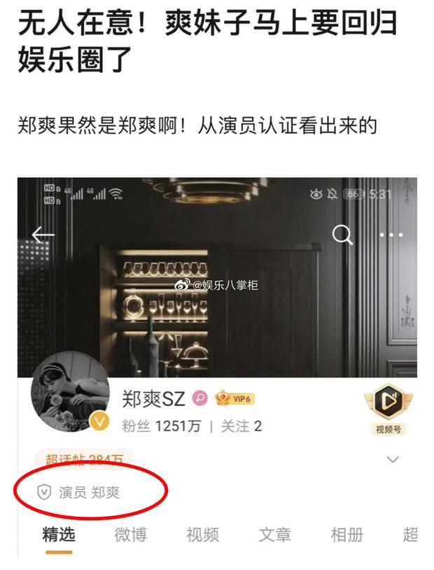 HOT: Trịnh Sảng chuẩn bị trở lại showbiz, bất chấp cả lệnh phong sát mới được công bố 3 tháng trước? - Ảnh 4.