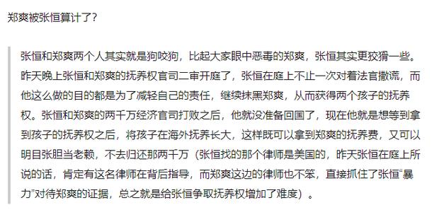 Mật báo Cbiz: Trương Hằng gài bẫy Trịnh Sảng, Ming Xi bị hắt hủi khỏi giới thời trang, kim chủ bỏ rơi Thẩm Nguyệt phũ phàng - Ảnh 5.