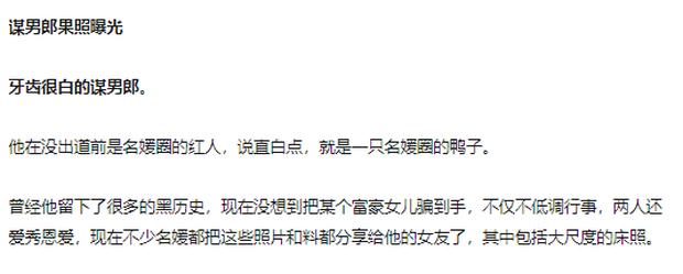 Mật báo Cbiz: Trương Hằng gài bẫy Trịnh Sảng, Ming Xi bị hắt hủi khỏi giới thời trang, kim chủ bỏ rơi Thẩm Nguyệt phũ phàng - Ảnh 15.