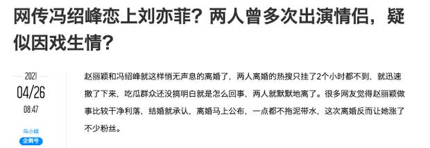 Vừa ly hôn với Triệu Lệ Dĩnh, Phùng Thiệu Phong đã yêu ngay Lưu Diệc Phi, cặp đôi hoá ra phim giả tình thật? - Ảnh 2.