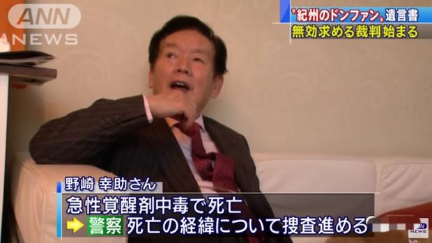 Vụ án chấn động Nhật Bản: Đại gia 77 tuổi bị sát hại sau 3 tháng kết hôn, 3 năm sau vợ minh tinh kém 55 tuổi mới bị bắt - Ảnh 2.