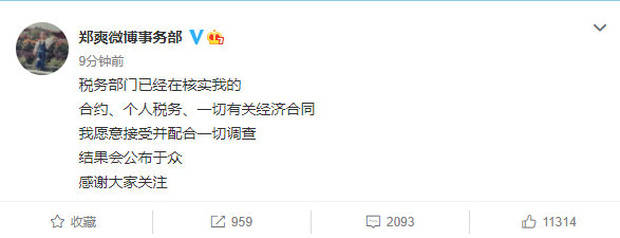NÓNG: Trịnh Sảng chính thức lên tiếng về scandal trốn thuế sau khi đòi 640 tỷ cát xê, thái độ của nữ diễn viên gây tranh cãi - Ảnh 3.