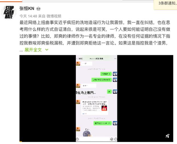NÓNG: Trịnh Sảng chính thức lên tiếng về scandal trốn thuế sau khi đòi 640 tỷ cát xê, thái độ của nữ diễn viên gây tranh cãi - Ảnh 4.