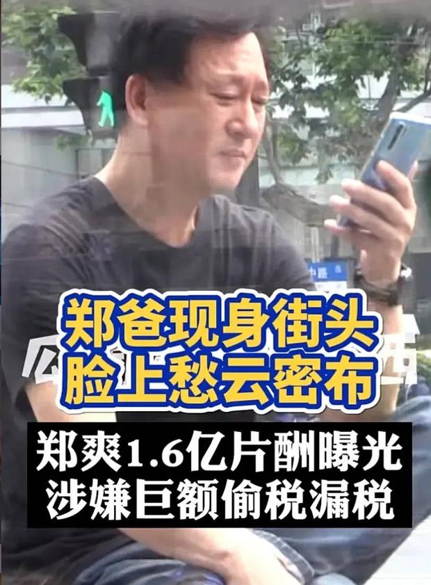 Bố Trịnh Sảng lần đầu xuất hiện sau 3 tháng scandal chấn động nổ ra, lộ gương mặt tiều tụy giữa lúc con gái bị tố trốn thuế - Ảnh 3.