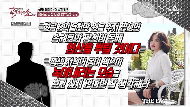 Ít ai biết Song Hye Kyo từng bị tống tiền 5,4 tỷ và dọa tạt axit, danh tính thủ phạm cuối cùng khiến nữ diễn viên sốc nặng - Ảnh 3.