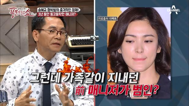 Ít ai biết Song Hye Kyo từng bị tống tiền 5,4 tỷ và dọa tạt axit, danh tính thủ phạm cuối cùng khiến nữ diễn viên sốc nặng - Ảnh 5.