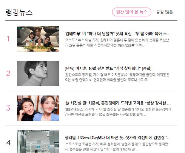 Bi Rain thăm con của cặp đôi idol đình đám, ai ngờ lên top Naver vì nhá hàng về tin có con thứ 3 với Kim Tae Hee? - Ảnh 5.