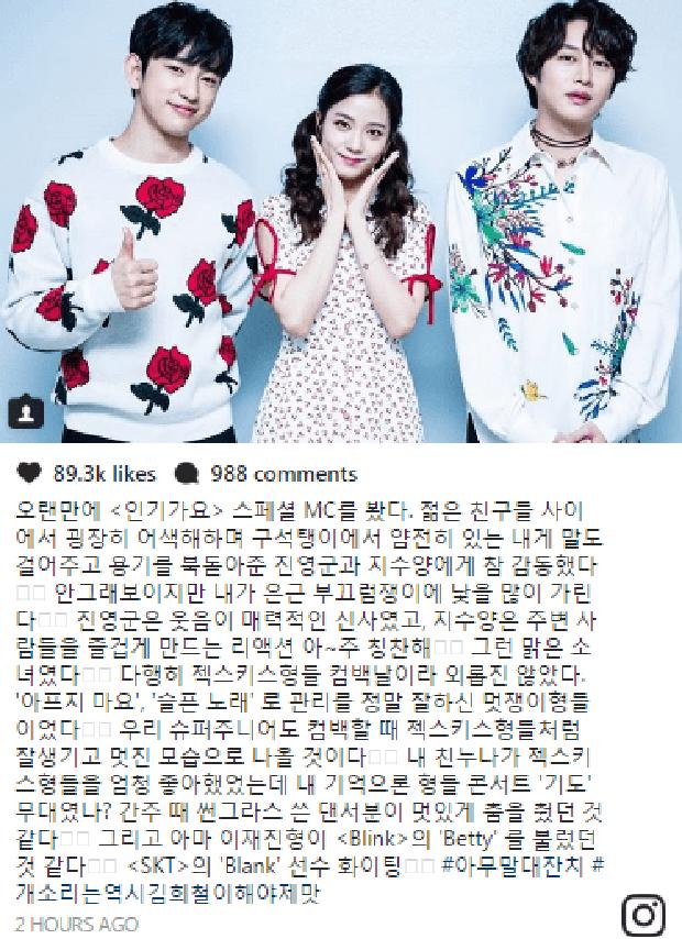 Mối quan hệ gây ngỡ ngàng nhất Kpop: Heechul từng gặp Jisoo (BLACKPINK) trước khi debut vì thân với... bố của cô nàng? - Ảnh 6.