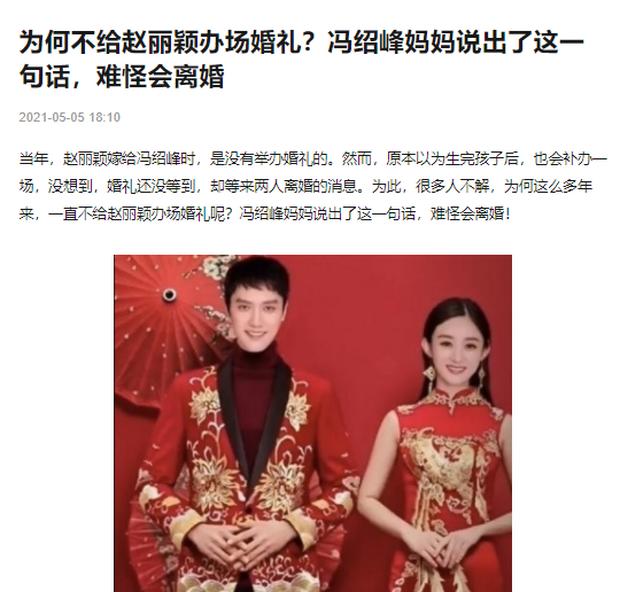 Triệu Lệ Dĩnh - Phùng Thiệu Phong không thể tổ chức hôn lễ trong 3 năm vì 1 câu nói chát chúa của mẹ chồng - Ảnh 2.
