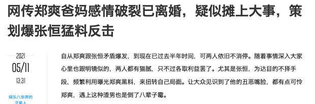 Rầm rộ tin bố mẹ Trịnh Sảng ly hôn ngay sau khi con gái phải hầu toà, gia sản trong nhà bị phân chia - Ảnh 2.