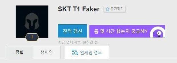 LMHT: Nick-name SKT T1 Faker ở máy chủ Hàn Quốc bất ngờ được rao bán với giá 900 triệu đồng - Ảnh 2.